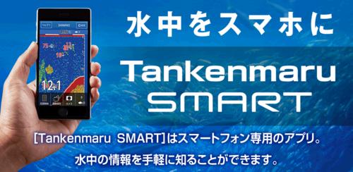 Tankenmaru_main
